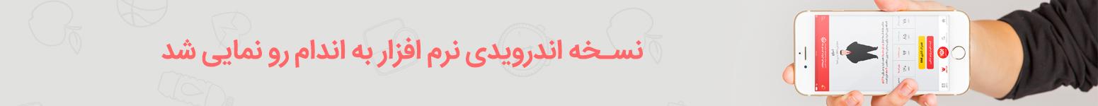 نرم افزار اندروید رژیم غـذایی دکتر کـرمانی