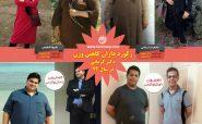 کلیپ رکوردداران کاهش وزن دکتر کرمانی در سال 94