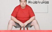 مجله الکترونیکی رژیم و سلامت دکتر کرمانی – شماره 6