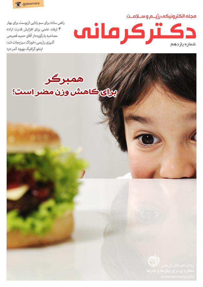 مجله الکترونیکی رژیم و سلامت دکتر کرمانی – شماره 11
