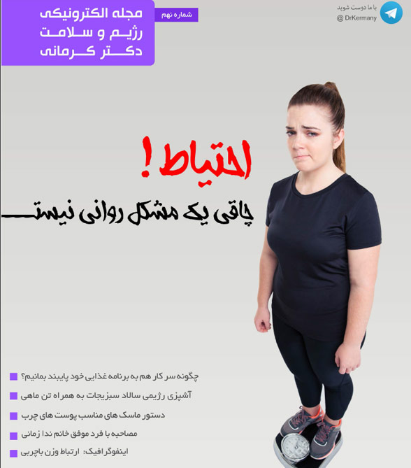 مجله رژیم و سلامت دکتر کرمانی