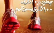مجله الکترونیکی رژیم و سلامت دکتر کرمانی – شماره 4