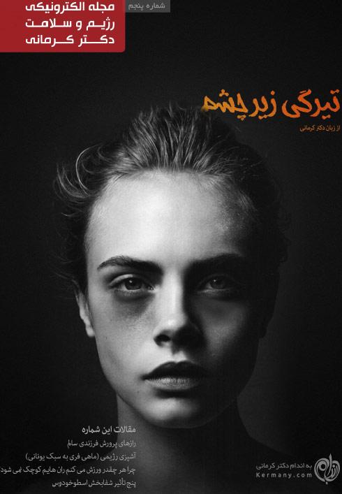 مجله الکترونیکی رژیم و سلامت دکتر کرمانی – شماره 5