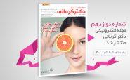 شماره دوازدهم مجله سلامت و رژیم غذایی دکتر کرمانی منتشر شد