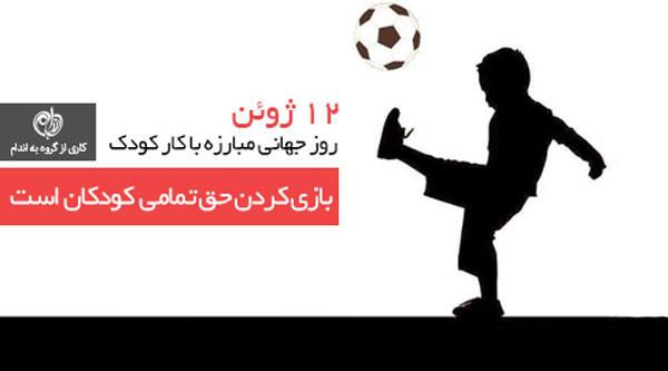 12 ژوئن، روز مبارزه با کار کودکان