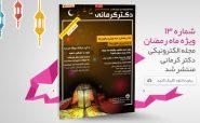 مجله الکترونیکی رژیم و سلامت دکتر کرمان شماره 13ویژه ماه رمضان