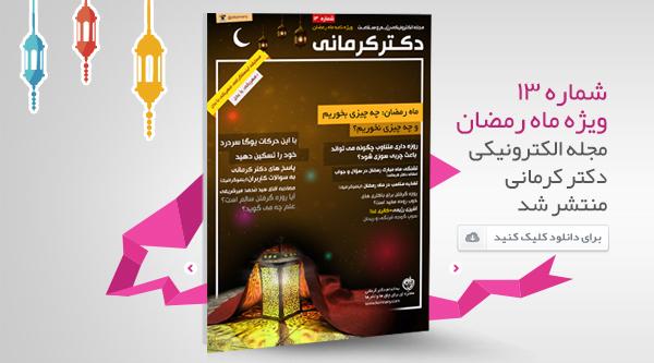 مجله الکترونیکی رژیم و سلامت دکتر کرمانی شماره 13ویژه ماه رمضان