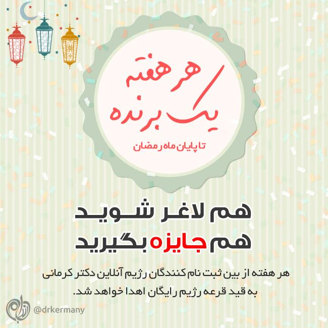 هر هفته یک برنده در سایت دکتر کرمانی ویژه ماه مبارک رمضان