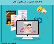 ماهنامه دکتر کرمانی