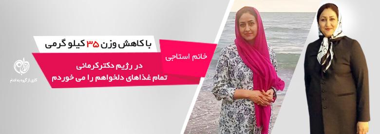 در رژیم دکتر کرمانی، تمام غذاهای دلخواهم را می خوردم