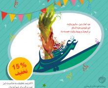 تخفیف 15 درصدی به مناسبت عید غدیر