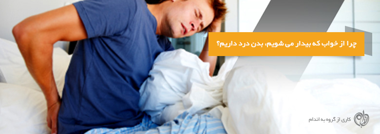 چرا از خواب که بیدار می شویم، بدن درد داریم؟