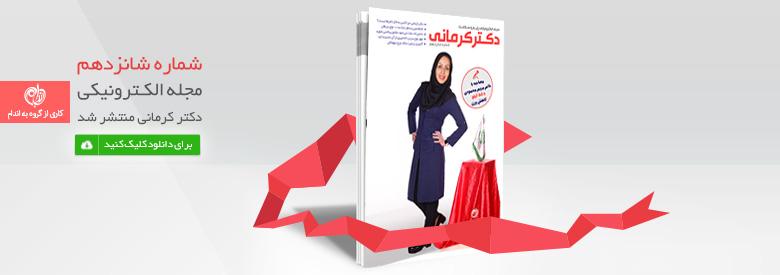 شماره شانزدهم مجله سلامت و رژیم غذایی دکتر کرمانی منتشر شد
