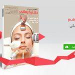 شماره هفدهم مجله سلامت و رژیم غذایی دکتر کرمانی منتشر شد