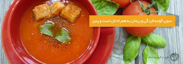 سوپ گوجه فرنگی و ریحان به همراه نان تست و پنیر