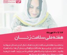 24 تا 30 مهر ماه، هفته سلامت زنان