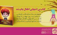 چاپ کتاب بی اشتهایی اطفال همزمان با روز جهانی کودک