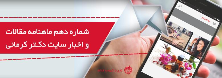 شماره دهم ماهنامه مقالات و اخبار سایت دکتر کرمانی