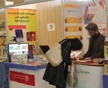 حضور گروه به اندام دکتر کرمانی در چهاردهمین نمایشگاه کتاب تبریز