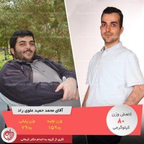 حمید علوی راد - رکورددار کاهش وزن رژیم دکتر کرمانی