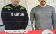 رژیم دکتر کرمانی، به شما انگیزه ی کافی می دهد که سبک زندگی تان را ادامه دهید!