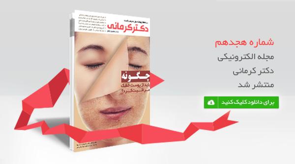 شماره هجدهم مجله سلامت و رژیم غذایی دکتر کرمانی منتشر شد