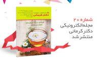 شماره بیستم مجله سلامت و رژیم غذایی دکتر کرمانی منتشر شد