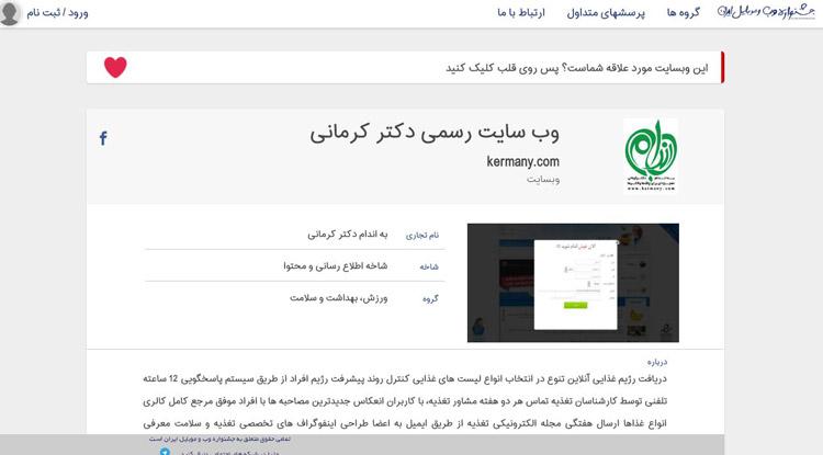 در نهمین جشنواره وب ایران ما را حمایت کنید