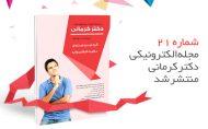 شماره بیست و یکم مجله سلامت و رژیم غذایی دکتر کرمانی منتشر شد