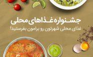 فراخوان تهیه لیست غذاهای سنتی و محلی