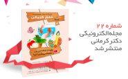 شماره بیست و دوم مجله سلامت و رژیم غذایی دکتر کرمانی منتشر شد