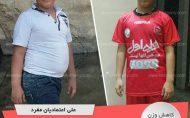 سایت دکتر کرمانی و برنامه به اندام در کاهش وزن به من کمک زیادی کردند