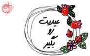 موشن جدید گروه به اندام دکتر کرمانی به مناسبت عید نوروز