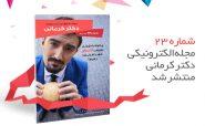 شماره بیست و سوم مجله سلامت و رژیم غذایی دکتر کرمانی منتشر شد