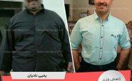 رکورددار کاهش وزن رژیم لاغری دکتر کرمانی کاهش وزن