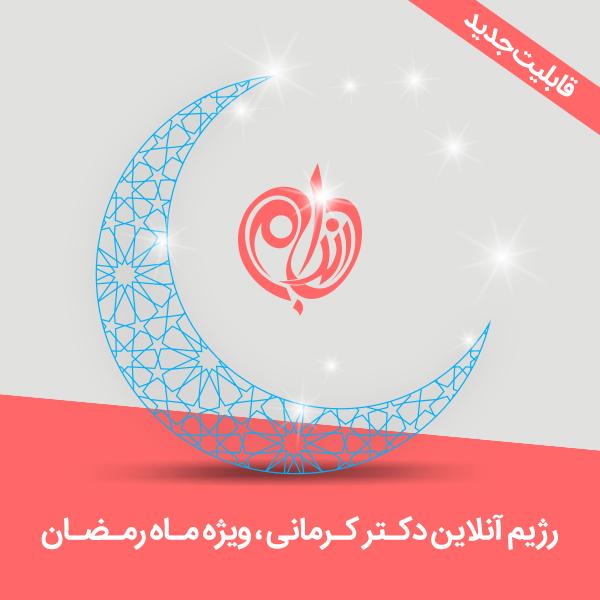 قابلیت جدید رژیم آنلاین دکتر کرمانی، ویژه ماه رمضان