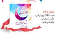 شماره بیست و چهارم مجله سلامت و رژیم غذایی دکتر کرمانی منتشر شد
