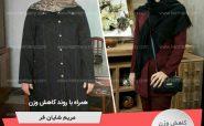 کاهش وزن رکورددار رژیم لاغری دکتر کرمانی