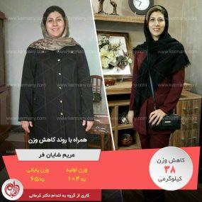 مصاحبه با خانم مریم شایانفر، رکورددار رژیم لاغری دکتر کرمانی با 38 کیلو کاهش وزن | وزن اولیه: 104 کیلو؛ وزن نهایی: 65 کیلو