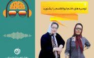 توصیه های خانم لیلا ابوالقاسم رکورددار کاهش وزن