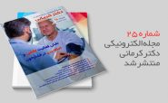 شماره بیست و پنجم مجله سلامت و رژیم غذایی دکتر کرمانی منتشر شد