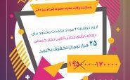 تخفیف ویژه رژیم دکتر کرمانی همزمان با میلاد حضرت معصومه (س) و روز دختر