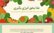 اینفوگراف: ویتامین ها و مواد معدنی که خستگی را از بین می برند؟ دکتر کرمانی