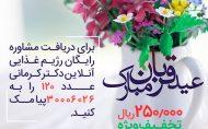 تخفیف استثنایی در عید قربان! رژیم لاغری دکتر کرمانی
