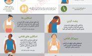 اینفوگراف: با این ورزش ها از گردن درد خلاص شوید