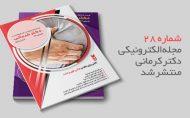 شماره 28 مجله سلامت و تغذیه دکتر کرمانی منتشر شد