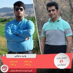رمز موفقیتم رژیم خوب و حساب شده دکتر کرمانی و اراده خودم بود
