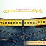 رژیم کنترل وزن به اندام راه اندازی شد دکتر کرمانی