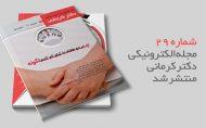 بیست و نهمین شماره مجله سلامت و تغذیه دکتر کرمانی منتشر شد
