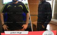 شک نکنید که از رژیم دکتر کرمانی نتیجه می گیرید رژیم لاغری